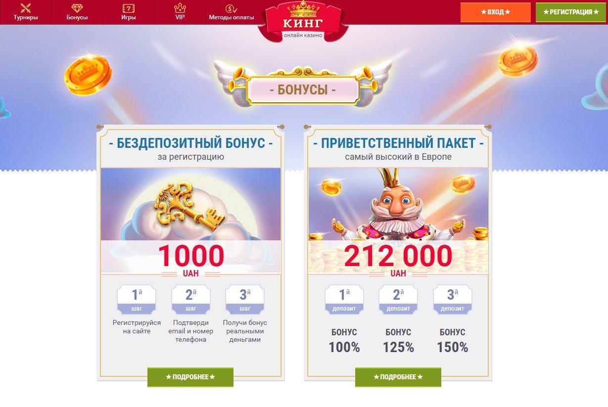 казино интернет Кинг